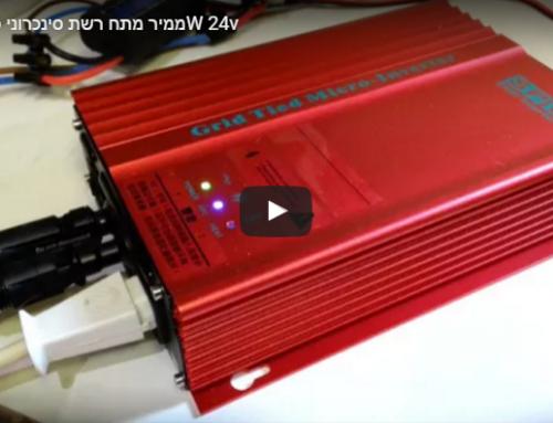 ממיר מתח רשת סינכרוני סולארי 500W 24v – הסבר מקצועי