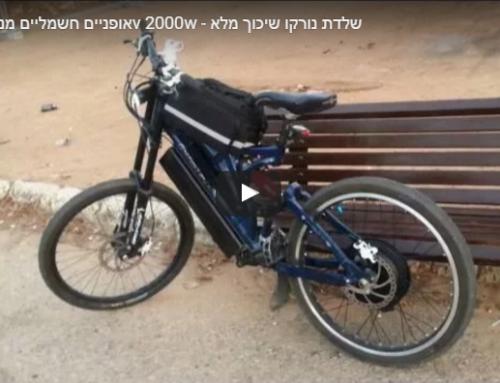 אופניים חשמליים מנוע חזק – 74v 2000w – שלדת נורקו שיכוך מלא – סוללת כוח סמסונג 25R
