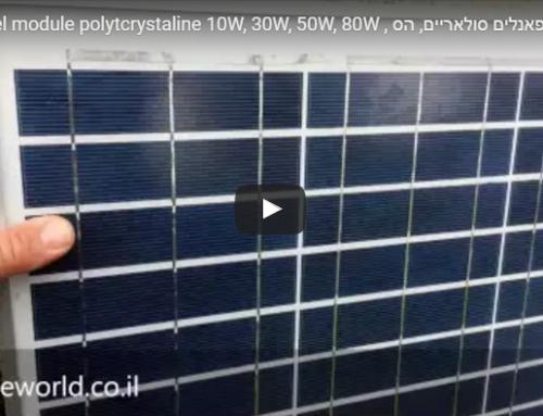פאנלים סולאריים, הסבר מקצועי 10W, 30W, 50W, 80W – עולם חדש