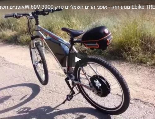 נסיעת מבחן לאופניים חשמליים 1500W 60V מנוע חזק – אופני הרים חשמליים טרק 3900 Ebike TREK
