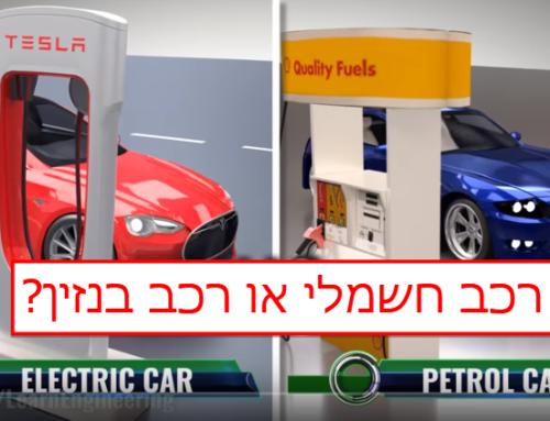 השוואה בין רכב חשמלי לרכב בנזין