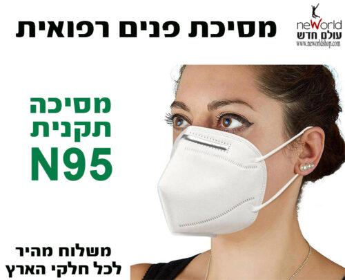 מסיכת פנים וירוס קורונה KN95 N95