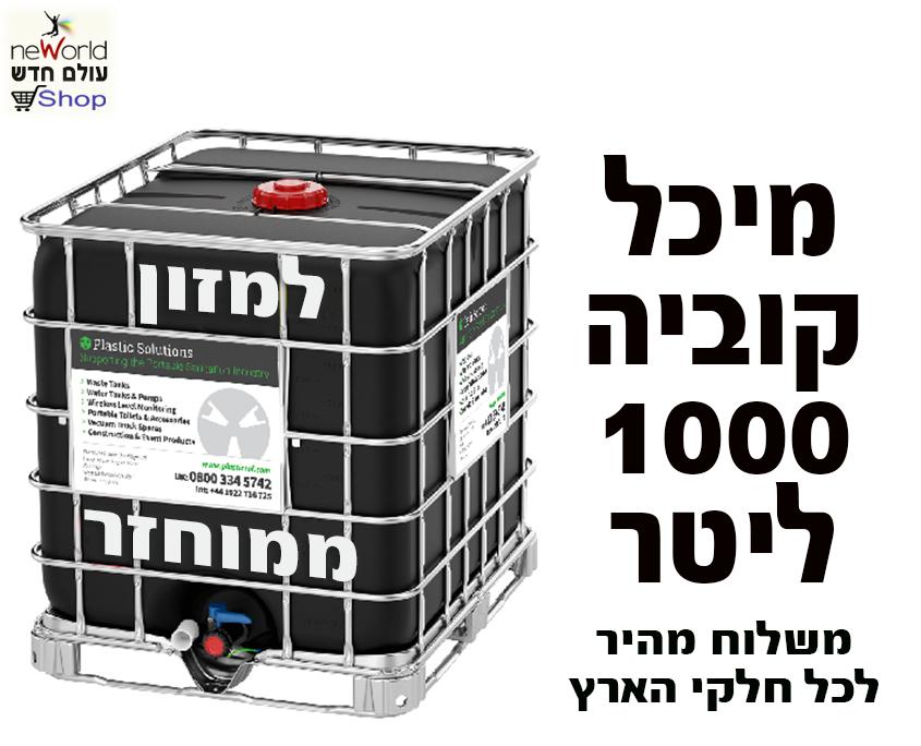 מיכל קוביה 1 קוב 1000 ליטר