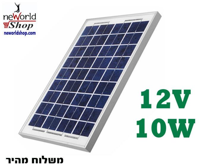 פנל סולארי 12V 10W