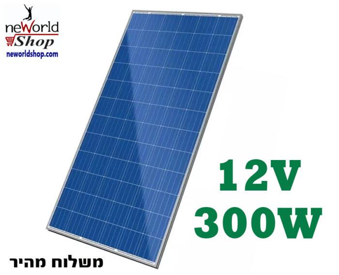 פנל סולארי 300W 24V
