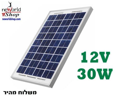 פנל סולארי 12V 30W