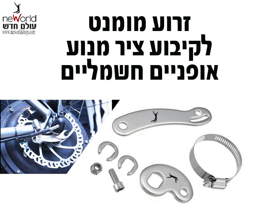 זרוע מומנט למנוע גלגל אופניים חשמליים - פלדה קשה במיוחד Torque Arm for E-Bike Motor