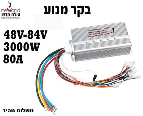 בקר מנוע לקטנוע חשמלי / אופנוע חשמלי 48V-60V-72V-84V 3000W-3500W 80A Brush-Less Motor Controller