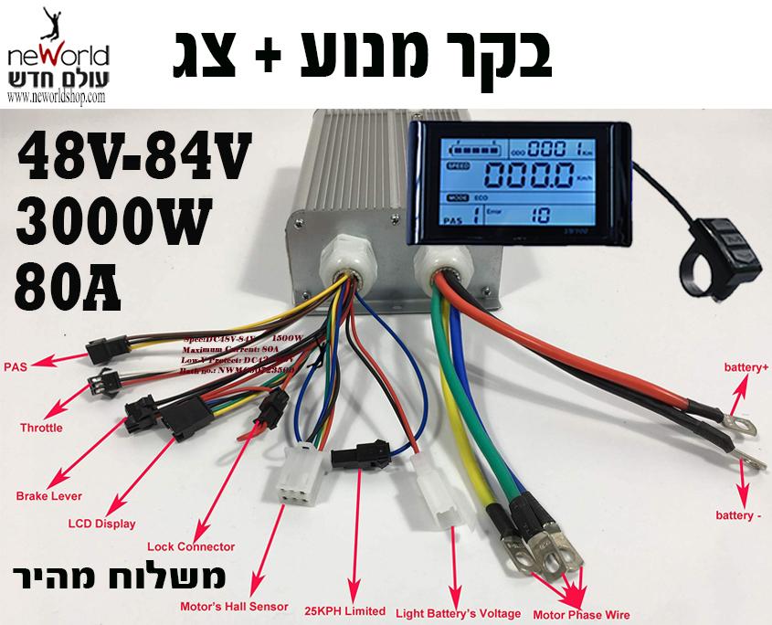 בקר מנוע + צג דיגיטלי לקטנוע חשמלי / אופנוע חשמלי 48V-60V-72V-84V 3000W-3500W 80A Brush-Less Motor Controller