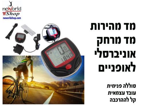מד מהירות לאופניים / מד מרחק דיגיטאלי לאופניים bicycle Speed meter - Speedometer