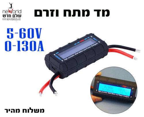 מד מספק מתח 130A 60V