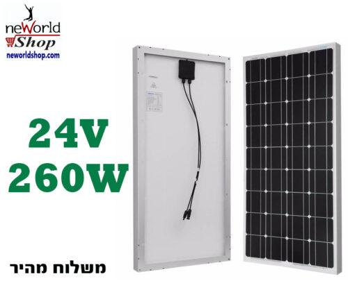 פאנל סולארי 24V 260W