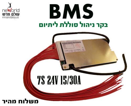 בי אם אס BMS 24v 7s