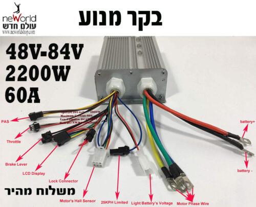 בקר מנוע חכם 2000W-2500W למנוע חסר מברשות לאופניים חשמליים / אופנוע חשמלי / קטנוע חשמלי - במתח של 48V-72V מגיע עד זרם 60A
