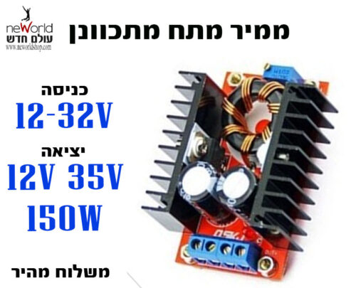 ממיר מתח מתכוונן איכותי 35V 150W