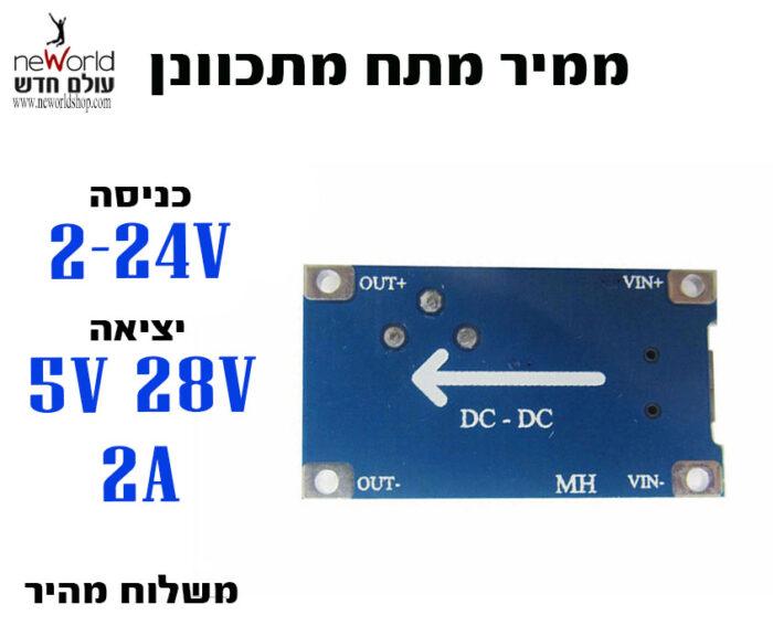 ממיר מתח מתכוונן איכותי עם כניסת מיקרו יו אס בי DC-DC adjustable step up 2-24v to 5-28v