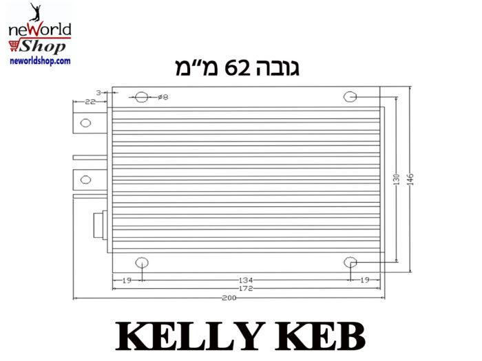 Kelly KEB size בקר מנוע קלי מידות
