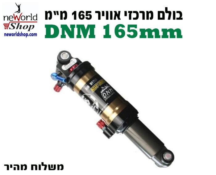 בולם מרכזי אוויר DNM 165mm - לאופני הרים