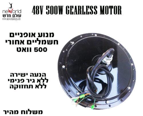 מנוע אופניים חשמליים 500 וואט הנעה ישירה