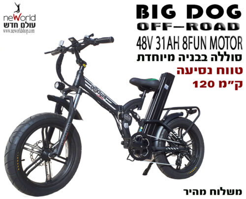 "BIG DOG טווח 120 ק""מ"