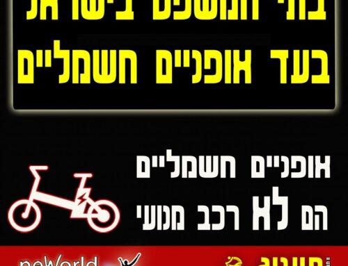 בתי המשפט לטובת האופניים החשמליים בישראל – אופניים חשמליים אינם רכב מנועי