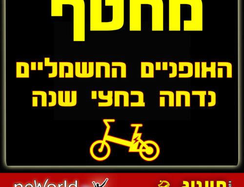 בשורות טובות לרוכבי האופניים החשמליים.  החוקים החדשים ידחו בחצי שנה !