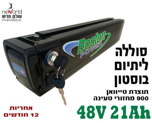 סוללה לאופניים חשמליים 48V 21AH בוסטון תוצרת טייוואן