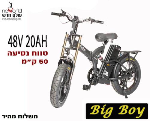 ביג בוי אופניים חשמליים 48V 20AH
