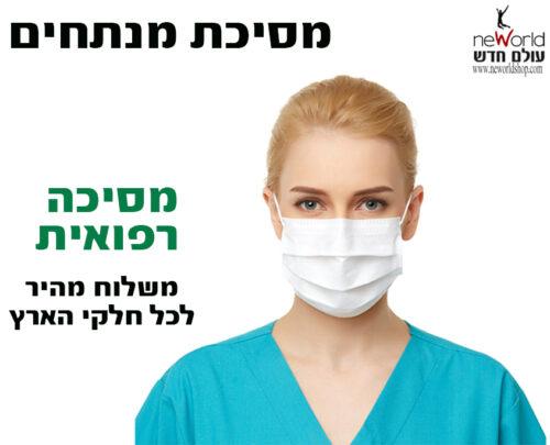 מסיכת-פנים-מנתחים