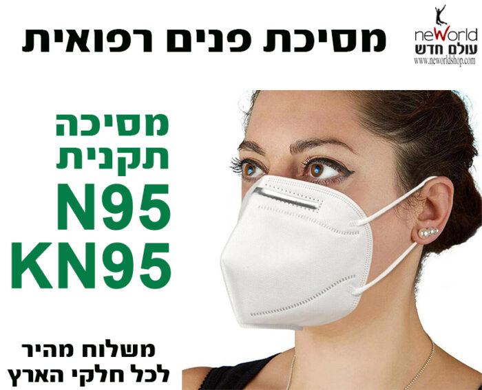 מסיכה לפנים מסכה רפואית תקן N95 - להגנה מוירוס קורונה KN95 - 5 יח'