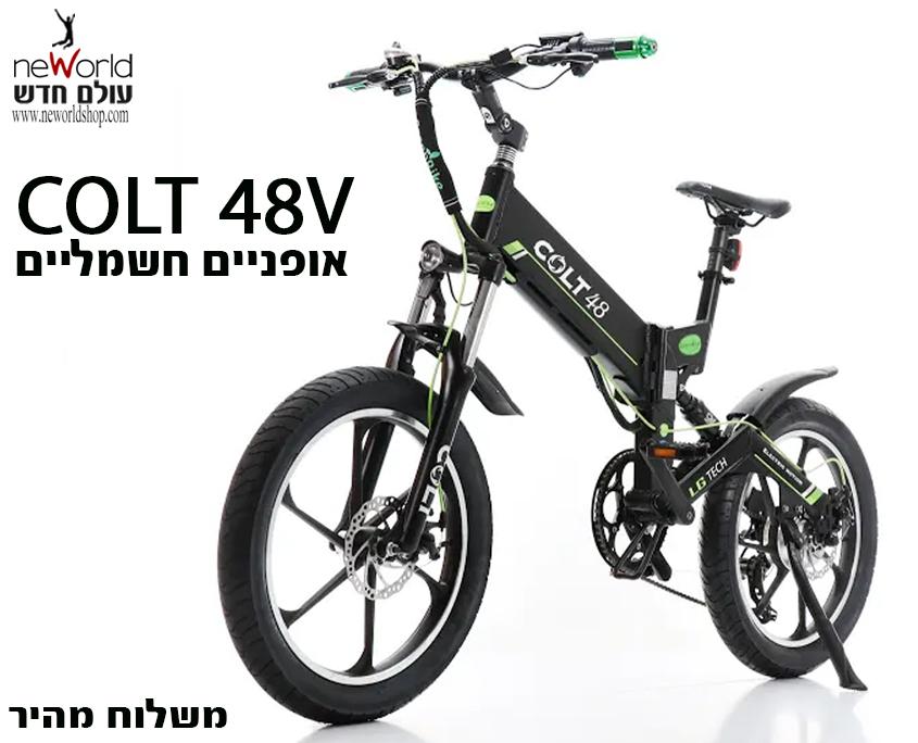 COLT 48V חשמליים
