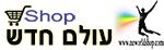 חנות אינטרנטית עולם חדש לוגו