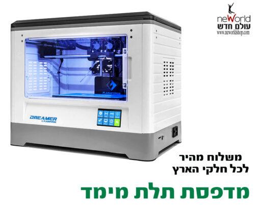 מדפסת תלת מימד אוטומאטית