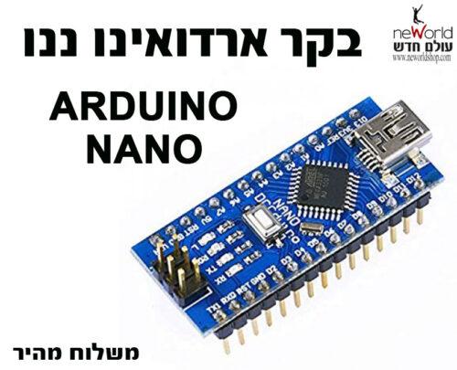 Arduino nano ATmega328