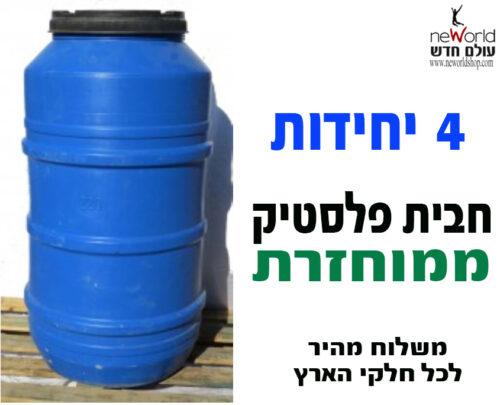 חבית פלסטיק ממוחזרת במצב חדש - חבית משומשת למכירה