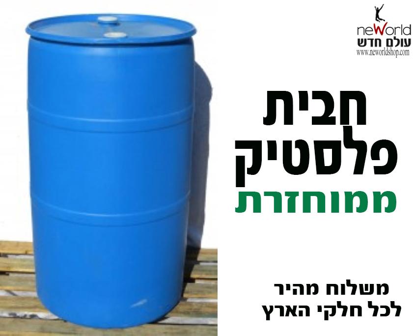 חבית פלסטיק ממוחזרת 2 פקקים