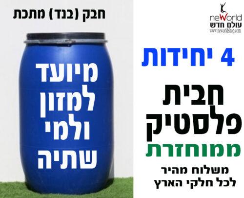 חבית פלסטיק 250 ליטר - ממוחזרת - מכסה מתברג - למזון ומי שתיה
