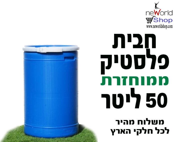 חבית פלסטיק 50 ליטר