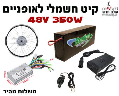 קיט הסבה 350W 48V