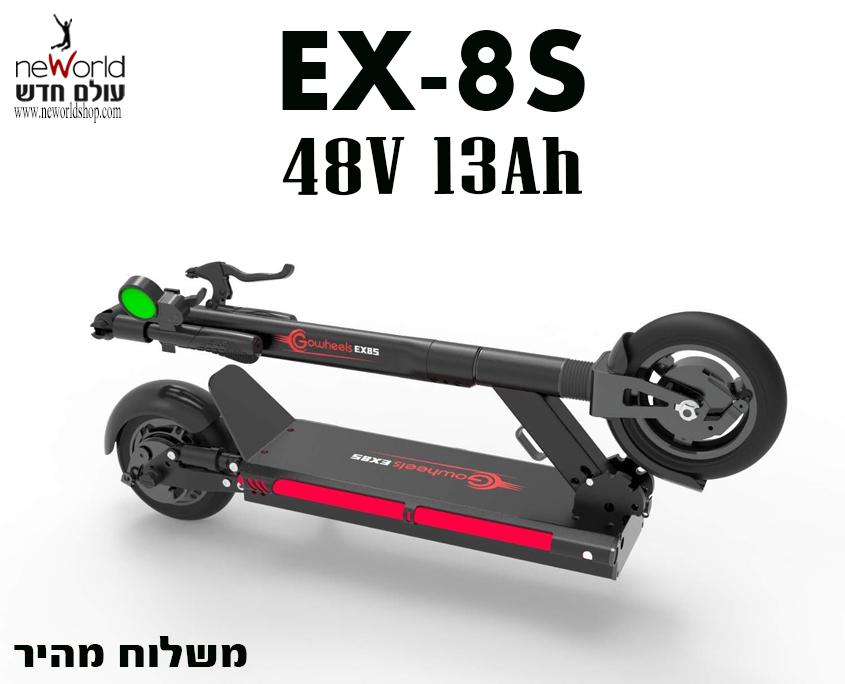 קורקינט חשמלי EX-8S