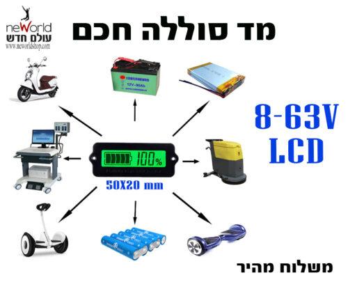 צג סוללה מד סוללה דיגיטלי 8 - 63V
