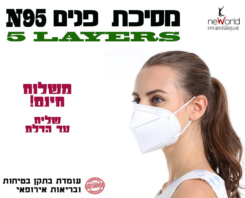 מסיכת נשימה N95 -מסכת פנים - נשמית אף ופה 5 שכבות - משלוח חינם!!