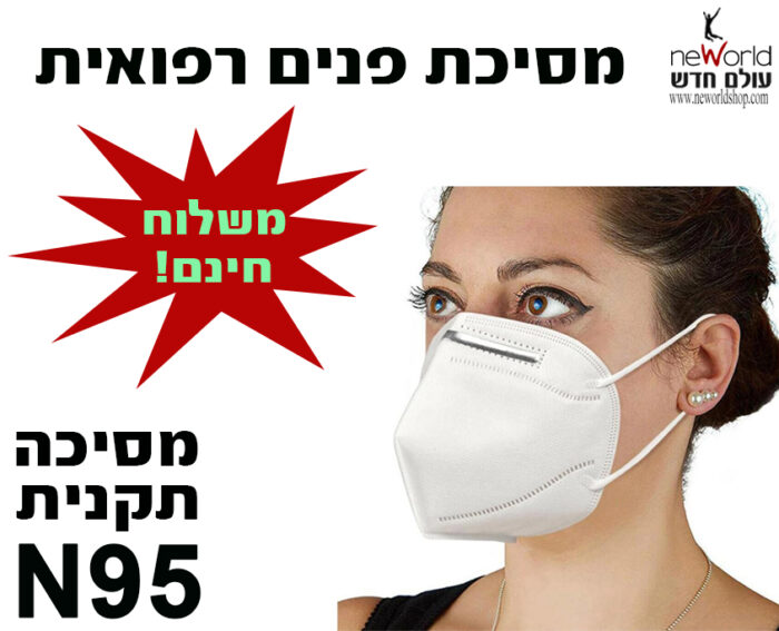 מסיכת נשימה KN95 -מסכת פנים - נשמית אף ופה - משלוח חינם!!