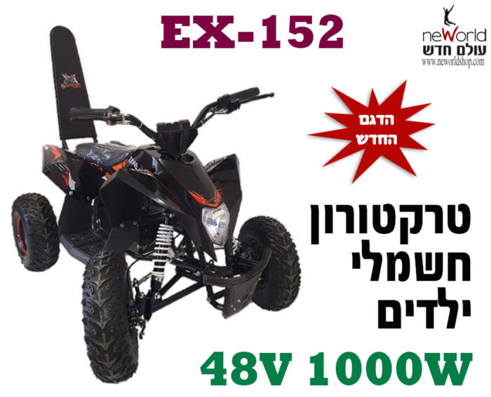 EX 152 טרקטורון ילדים חשמלי הדגם החדש