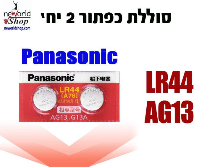 סוללת כפתור פנסוניק LR44 A76 AG13 1.5V למחשבונים, צעצועים, מצלמות, שעונים, סוללה לשלט אזעקה לרכב, צגים דיגיטליים ועוד מתח: 1.5V