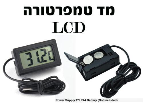 מד טמפרטורה מד חום דיגיטלי צג LCD + חיישן חום חיצוני