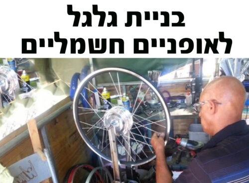 בניית גלגל לאופניים חשמליים