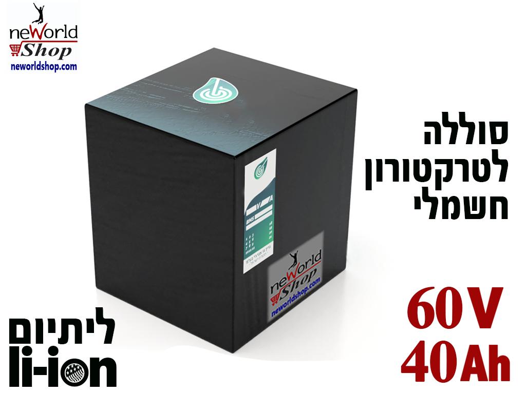 סוללה לטרקטורון חשמלי 60V 40AH / סוללה לכלי תחבורה קלים שונים