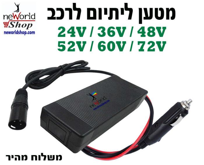 מטען סוללה ליתיום לרכב -לסוללות אופניים חשמליים, קורקינטים, טרקטורונים ועוד מתחבר לשקע מצית ברכב לסוללות 24V / 36V / 48V / 52V / 60V / 72V