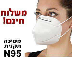 מסכת פנים רפואית תקנית KN95 להגנה ממחלות